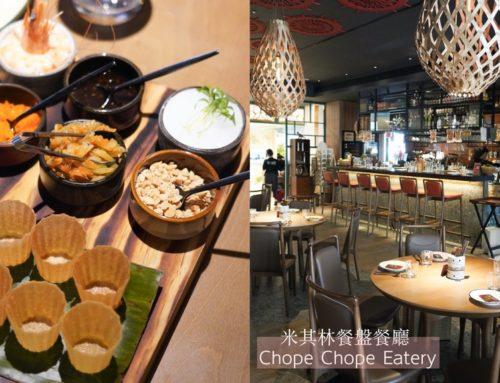 台北信義區新光三越 Chope Chope Eatery 米其林餐盤餐廳 新加坡南洋風味料理